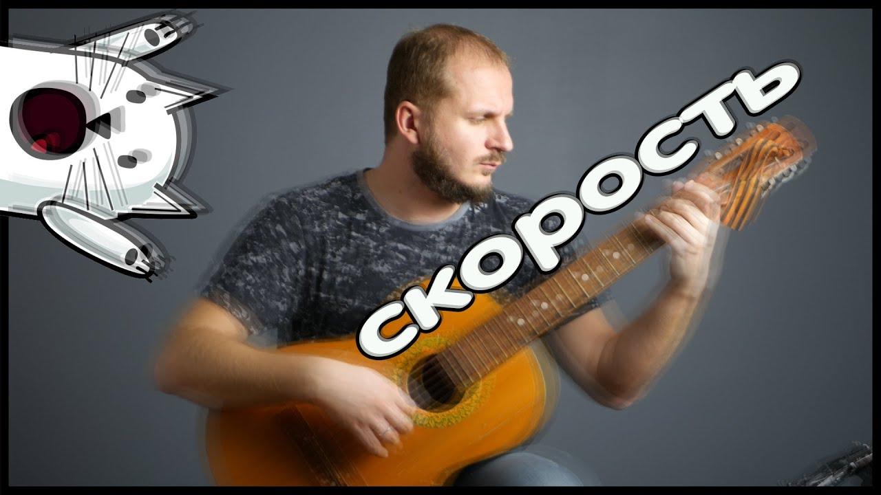 Cамый быстрый перебор на гитаре