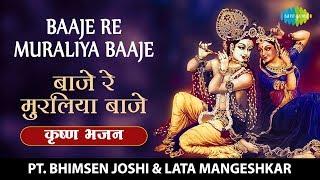 Baaje Re Muraliya Baaje with lyrics | बाजे रे मुरलिया बाजे | Lata Mangeshkar | Pandit Bhimsen Joshi