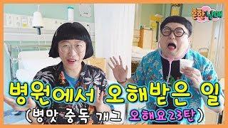 중독개그 오해요23탄!!! 병원에서 오해 받은일ㅋㅋㅋㅋ(흔한남매)