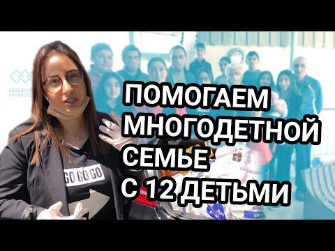 Помощь многодетной семье с 12 детьми | Объединение армян России