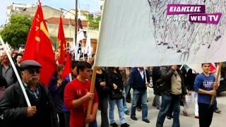 Πρωτομαγιάτικη πορεία του ΠΑΜΕ στο Κιλκίς - 2014 - Eidisis.gr Web TV