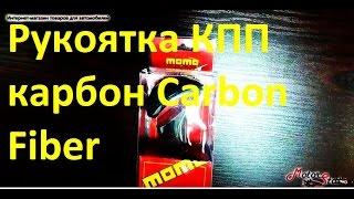 Распаковка ✔️ Рукоятка КПП MOMO Карбон и Аллюминий! Gear Knobs Aluminum