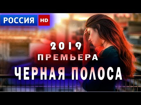 ПРЕМЬЕРА 2020 ВЗОРВАЛА ИНТЕРНЕТ / ЧЕРНАЯ ПОЛОСА / Русские детективы 2019 новинки, фильмы 2019 HD