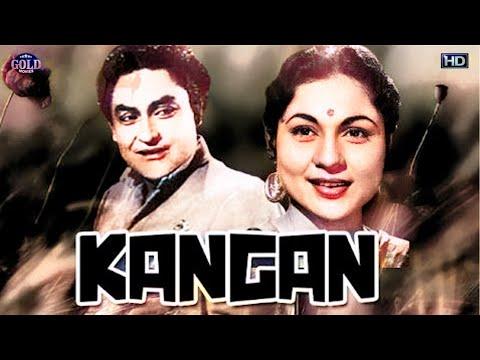 Kangan B&W 1959 - Dramatic Movie | Ashok Kumar, Nirupa Roy.