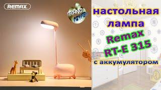 Детская настольная лампа Remax RT-E315 c аккумулятором. Видео обзор