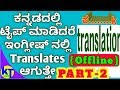 English to kannada and other languages translated on Offline New app| kannada convention PART 2