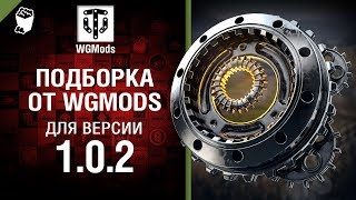 Подборка от WGMods для версии 1.0.2 [World of Tanks]