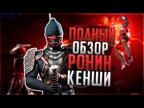 Ронин Кенши полный обзор в игре  Мортал Комбат Х(Mortal Kombat X Mobile)