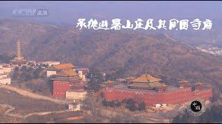 世界遗产在中国  E14  承德避暑山庄及其周围寺庙