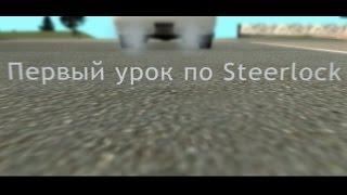 Первый урок по steerlock | SA-MP