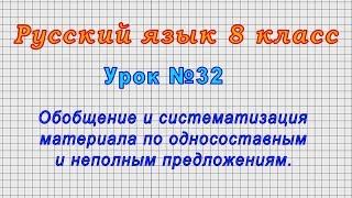 Русский язык 8 класс (Урок№32 - Систематизация материала по односоставным и неполным предложениям.)