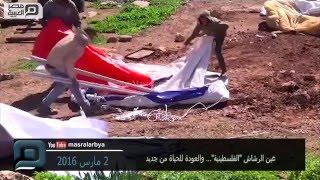 مصر العربية | عين الرشاش