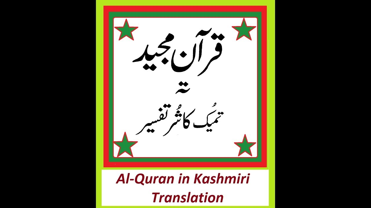 Al Quran in Kashmiri Translation