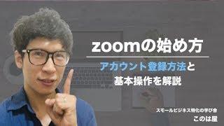 zoom(ズーム)のアカウント登録方法とミーティングを開始するまでの流れ