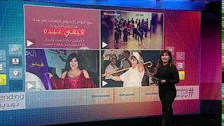 بي_بي_سي_ترندينغ   #فيفي_عبده وحقيقة تقديمها دروس رقص للرجال والنساء في #السعودية