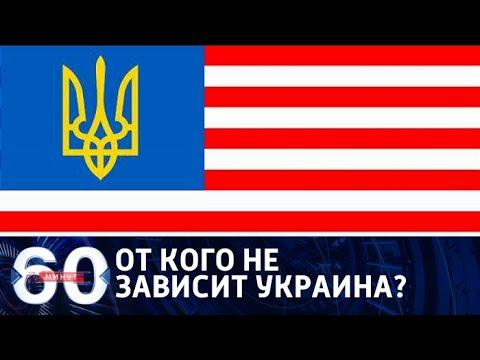60 минут. От кого не зависит Украина? От 24.08.2017