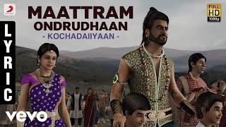 Rajinikanth | Kochadaiiyaan - Maattram Ondrudhaan Lyric