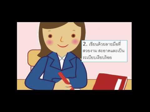 การเขียนจดหมายลาครู By  ครูพี่ปอ