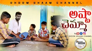 Astha chamma   village ultimate comedy  village game   Summer games  dhoom dhaam channel
