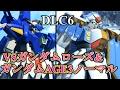 【DLC6】 ガンダムブレイカー3 【VSガンダムAGE3ノーマル&ガンダムローズ!バスター…