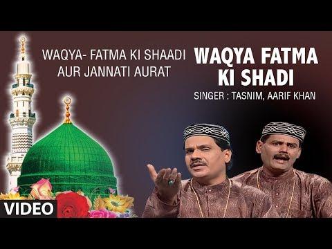 Waqya : Fatima Ki Shadi Feat. Aarif Khan || T-Series IslamicMusic || Fatima Ki Shaadi