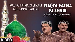 Waqya : Fatima Ki Shadi Feat. Aarif Khan    T-Series IslamicMusic    Fatima Ki Shaadi
