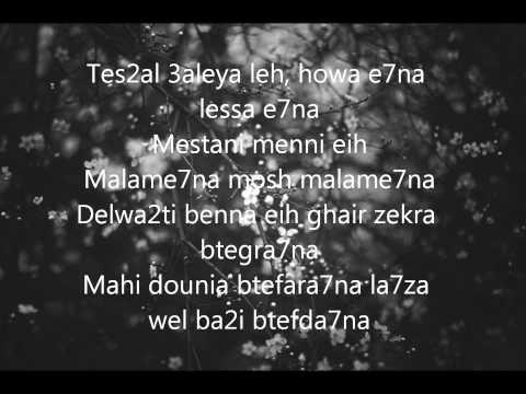 Elissa Faker lyrics - اليسا فاكر مع الكلمات