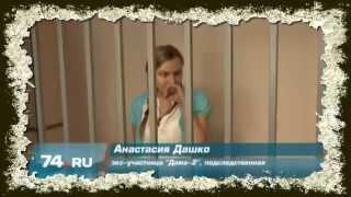 Дом-2 Жизнь на воле | Анастасия Дашко  реалити шоу в суде