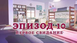 """Сладкий Флирт - Университет - Трейлер 10 эпизода """"Первое свидание"""""""