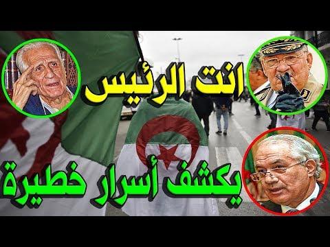 اخر أخبار الجزائر ..  بلعيز يكشف الحقيقة ,تاجيل الإنتخابات والإبراهيمي رئيس الجزائر القادم !!