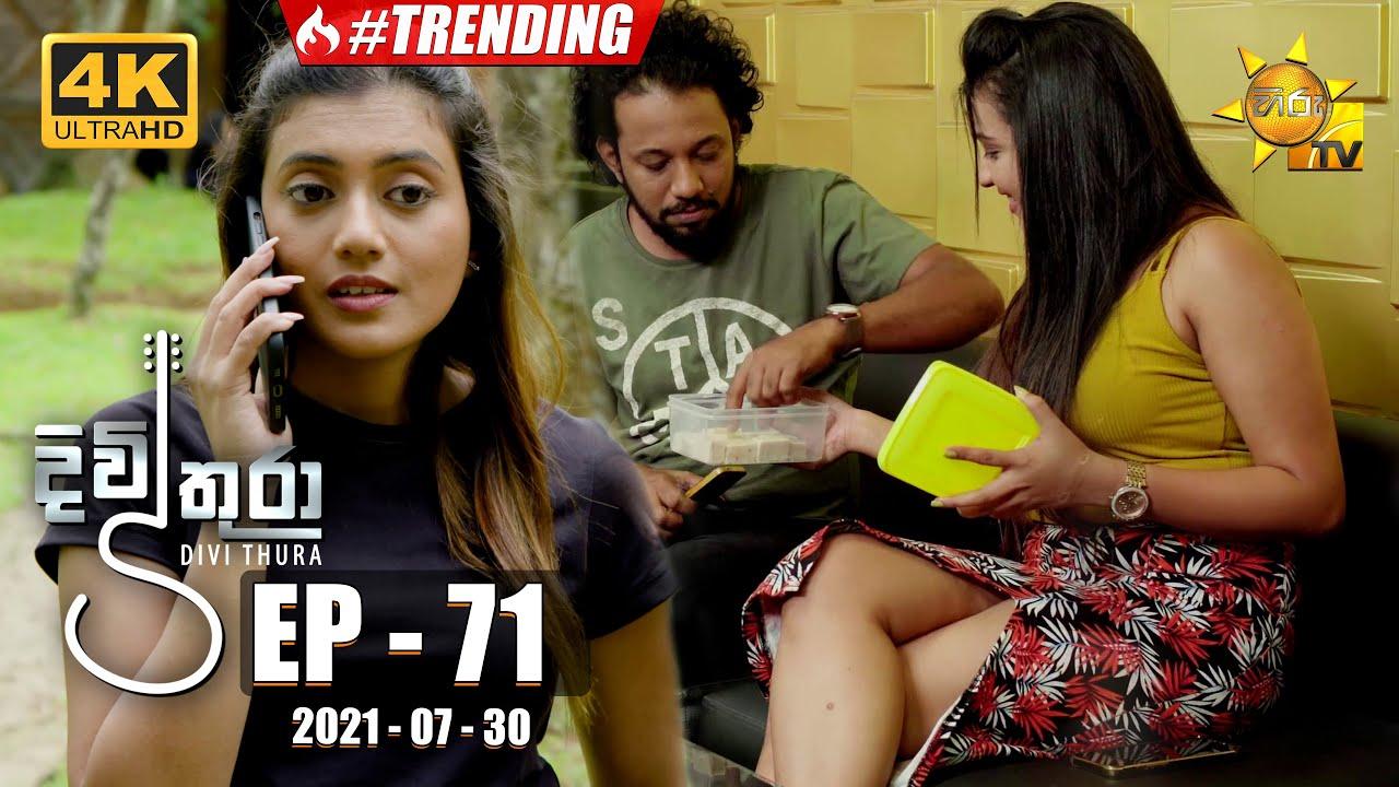 Divithura - දිවිතුරා | Episode 71 | 2021-07-30