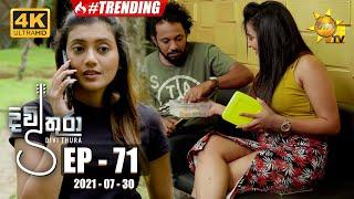 Divithura - දිවිතුරා | Episode 71 | 2021-07-30 Thumbnail