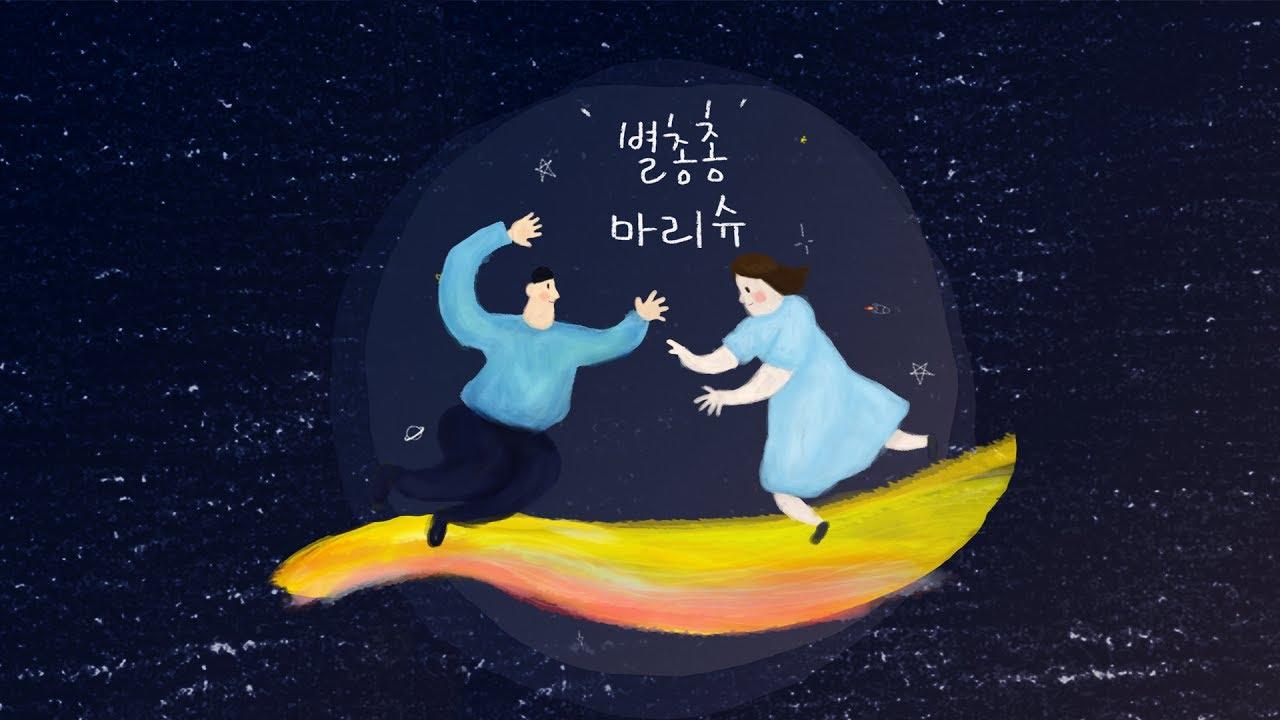 마리슈 (Marychou) - 별총총 (Feat. 소영이) [Lyrics Video]
