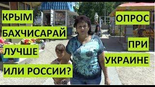 Download Крым. Бахчисарай. Опрос. Лучше при Украине или России? Mp3 and Videos