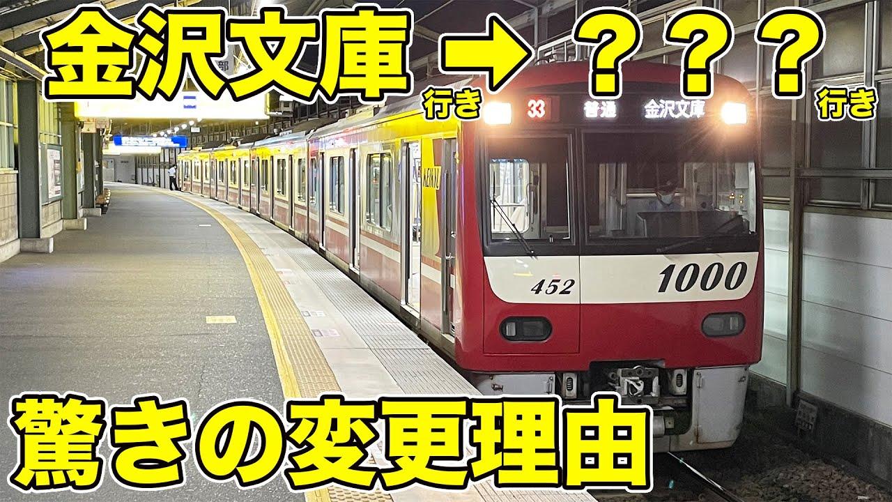 【迷運用】突然行き先が変わってしまう列車に乗ってきた