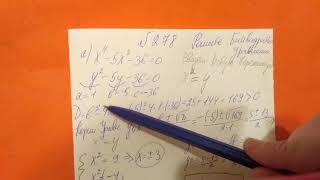 278 (а) Алгебра 9 класс. Решите Биквадратное Уравнение