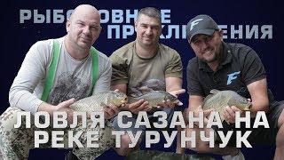 Рыбалка на крупного карася и речного сазана! Рыболовные приключения на реке Турунчук!