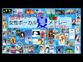 怒涛の夏うた50曲メドレー!~90年代前半女性ボーカル~