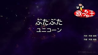 【カラオケ】ぶたぶた/ユニコーン