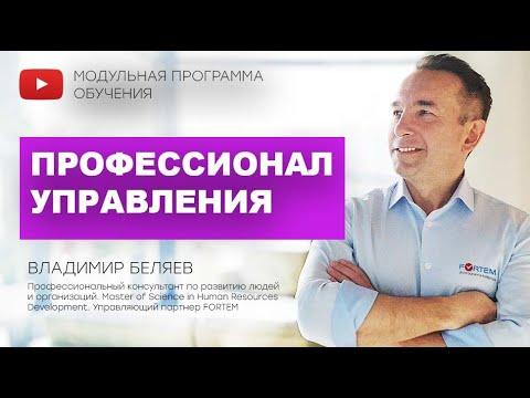 Общая информация и описание - ведущий  Владимир Беляев