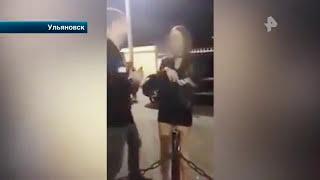 В Ульяновске пьяный мужчина отправил свою девушку в нокаут