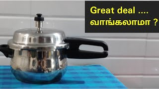 Butterfly stainless steel cooker எப்படி இருக்கு? | Great discount | எங்கு நல்ல deal?
