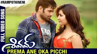 Prema Ane Oka Picchi Full HD Video Song | Shivam Movie Songs | Ram Pothineni | Raashi Khanna | DSP