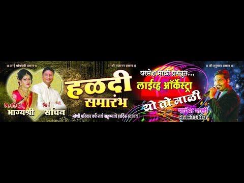 भाग्यश्री हळदी समारंभ, नवापाडा, डोंबिवली ॥ Bhagyashree Haldi Celebration @ Navapada, Dombival