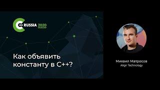 Михаил Матросов Как объявить константу в С