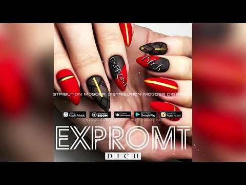 EXPROMT - Dich (Премьера трека,2019)