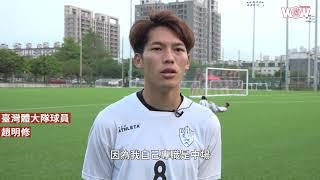 《足球》企甲聯賽-台灣體大