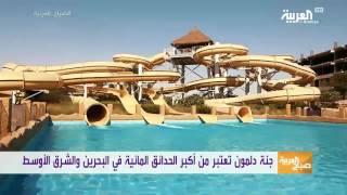 البحرين تقدم لزوارها العديد من المغامرات الرياضية المشوقة