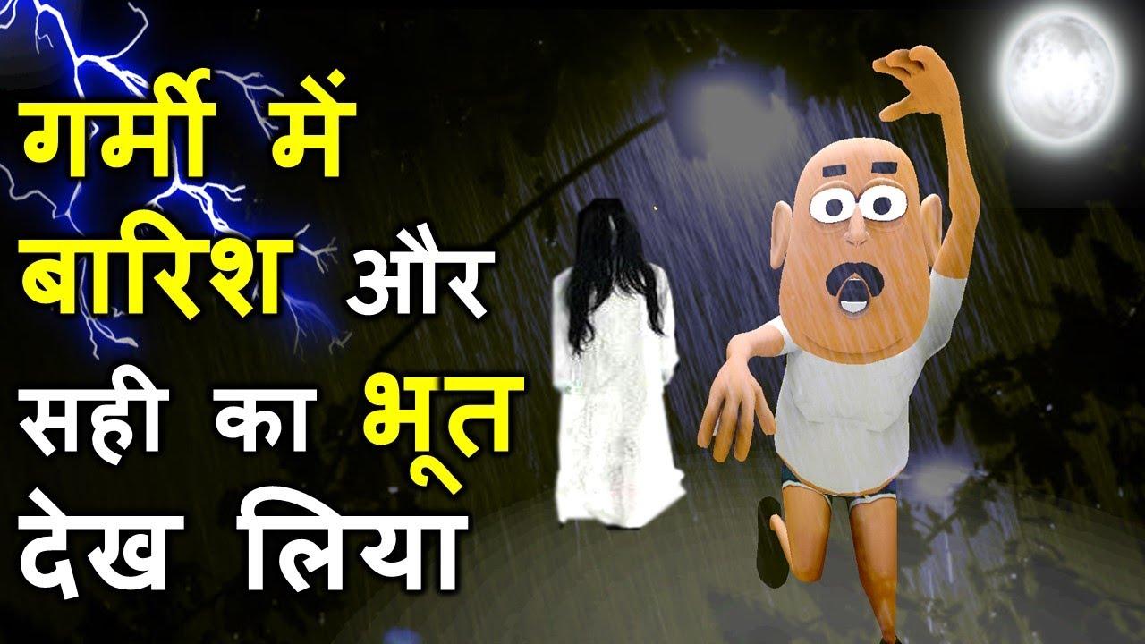 MY JOKE OF - GARMI MAI BAARISH 8 OR RAAT MAI BHOOT ( रात में सही का भूत ) - Kala Kaddu Joke Comedy