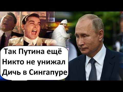 ЖАЛКИЙ ПУТИН В